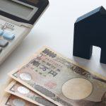 超低金利の時代はマイホームを買うのに頭金は必要ない