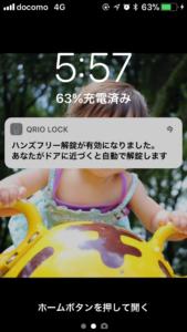 qrio lock 通知2