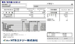 ぜんぶでんき東京2月電気代請求額