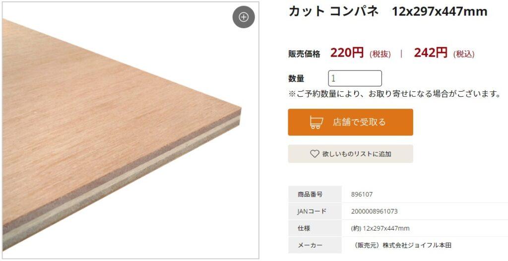 百葉箱DIY3