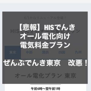 ぜんぶでんき東京 改悪